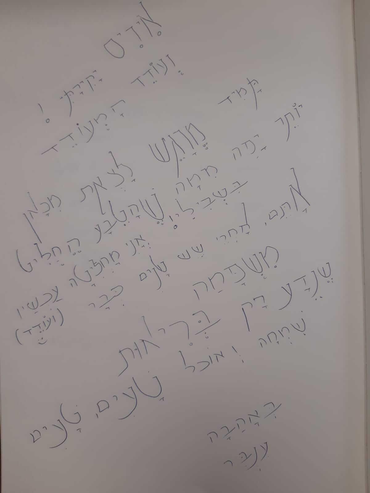 מכתב תודה - עודד רודניצקי